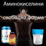 Аминокиселини в свободна форма
