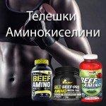 Телешки Аминокиселини