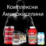 Комплексни Аминокиселини