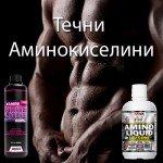 Течни Аминокиселини