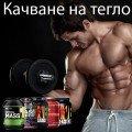 Качване на тегло