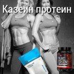 Казеин протеин