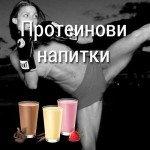 Протеинови напитки