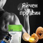 Яйчен протеин
