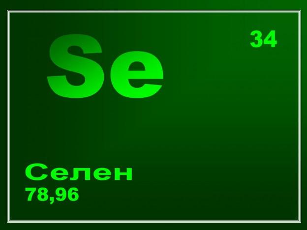Pure Nutrition Selenium на страхотна цена има противораково действие и подобрява състава на кръвта